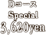 Dコース Special 3,620円